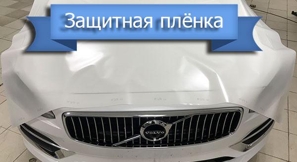 Оклейка авто плёнкой в Москве